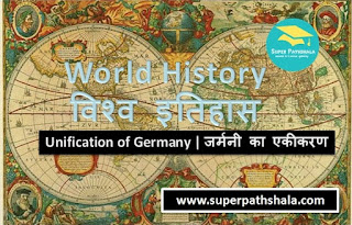 World History: Unification of Germany | विश्व इतिहास: जर्मनी का एकीकरण