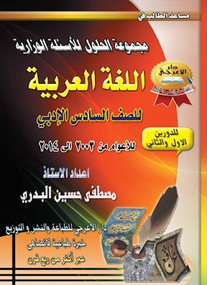 مجموعة الحلول للأسئلة الوزارية في اللغة العربية للصف السادس الأدبي 2003 الى 2014