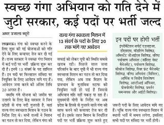 UP Clean Ganga Mission Recruitment in Namami Gange Yojana