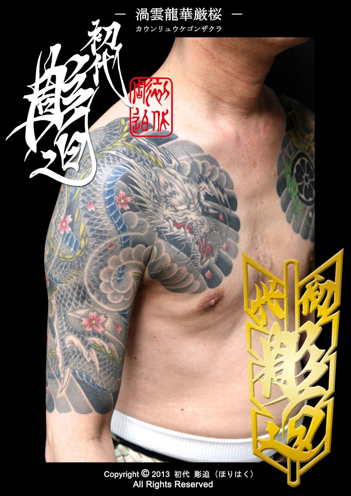 刺青デザイン和彫り 龍 刺青,龍,桜,刺青画像,和彫り,額彫り,入れ墨.tattoo画像,タトゥーデザイン,刺青デザイン,タトゥースタジオ
