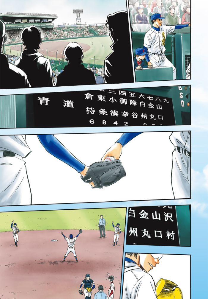 Daiya no A - Act II 1 : Beyond the Dream
