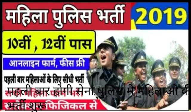 पहली बार होगी सेना पुलिस मे महिलाओ की भर्ती शुरू