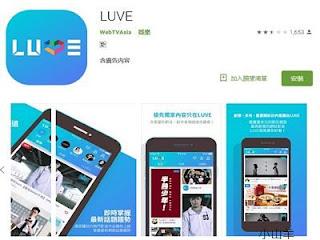 LUVE TV影音平台