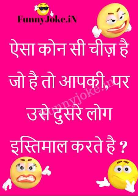 Saral Hindi Paheliyan With Answers: Aapki Hai Par Dusre Log Istemal Karte Hai ?