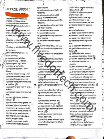 600+ Bengali General knowledge Pdf Download