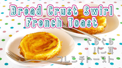 Bread Crust Swirl French Toast