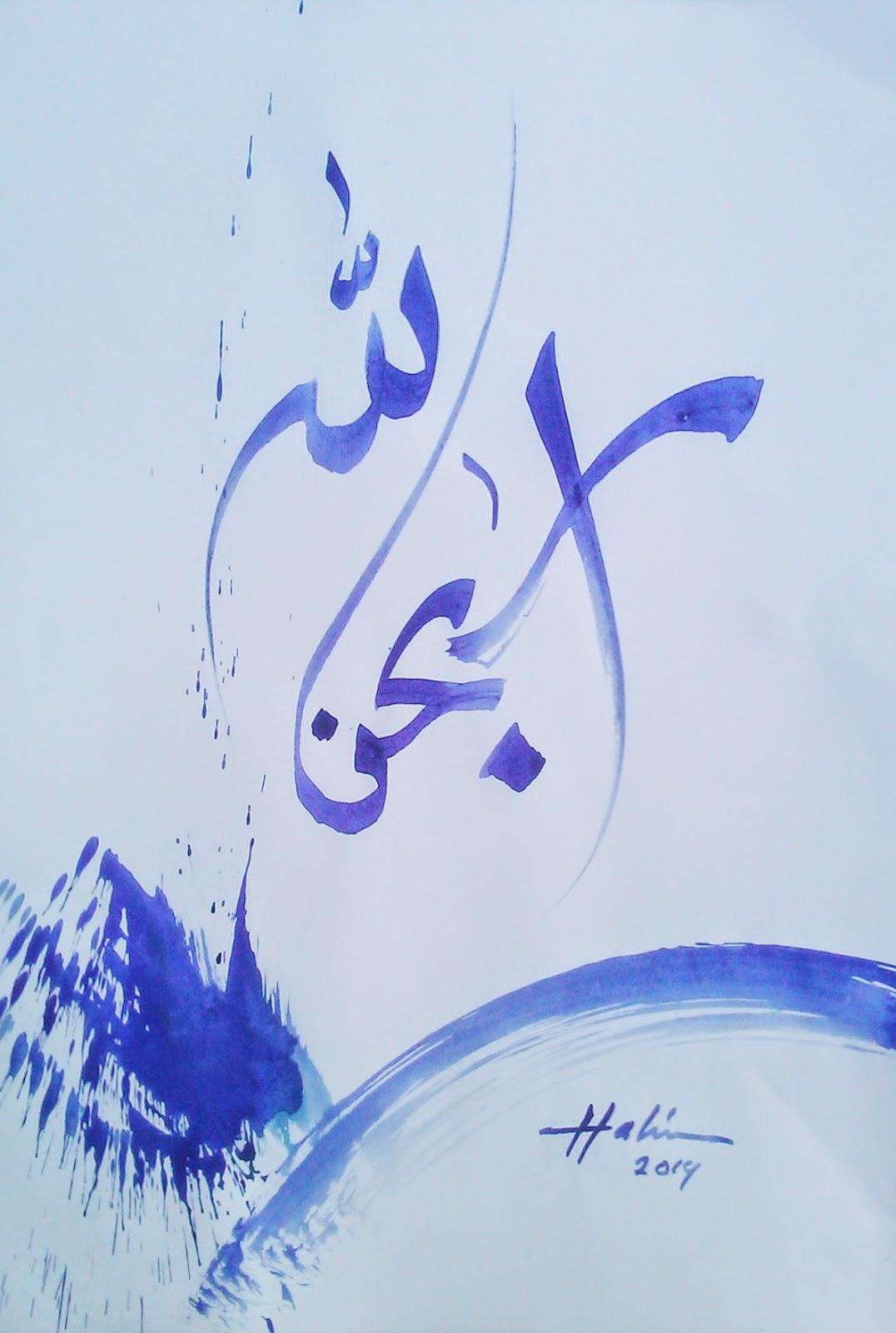Kaligrafi-arabic calligraphy: calligraphy-subhanallah ...