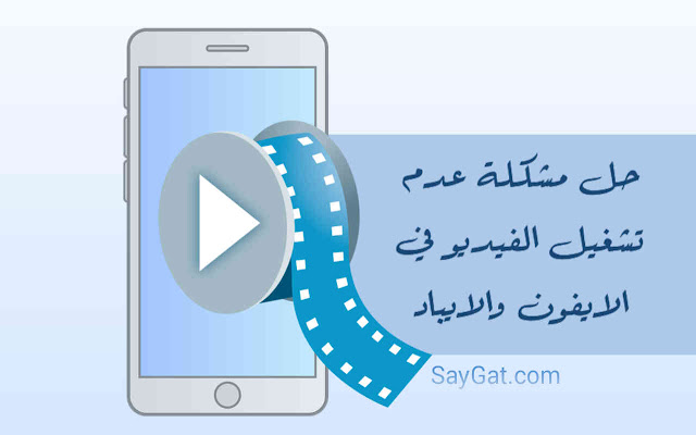 مشكلة الفيديو في الايفون