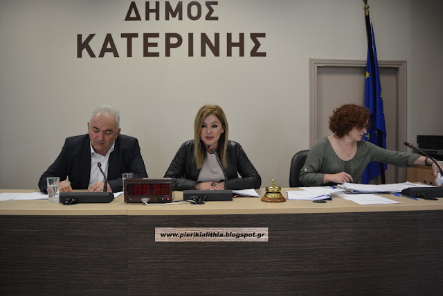 """""""Κακό"""" ξεκίνημα για την νέα Πρόεδρο του Δημοτικού Συμβουλίου Κατερίνης... (ΦΩΤΟ-ΒΙΝΤΕΟ)"""
