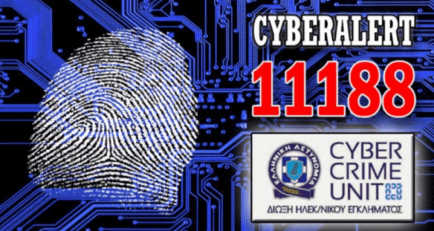 Η Αστυνομία ενημερώνει για την αποφυγή διαδικτυακής εξαπάτησης κατά τη διάρκεια των καλοκαιρινών διακοπών