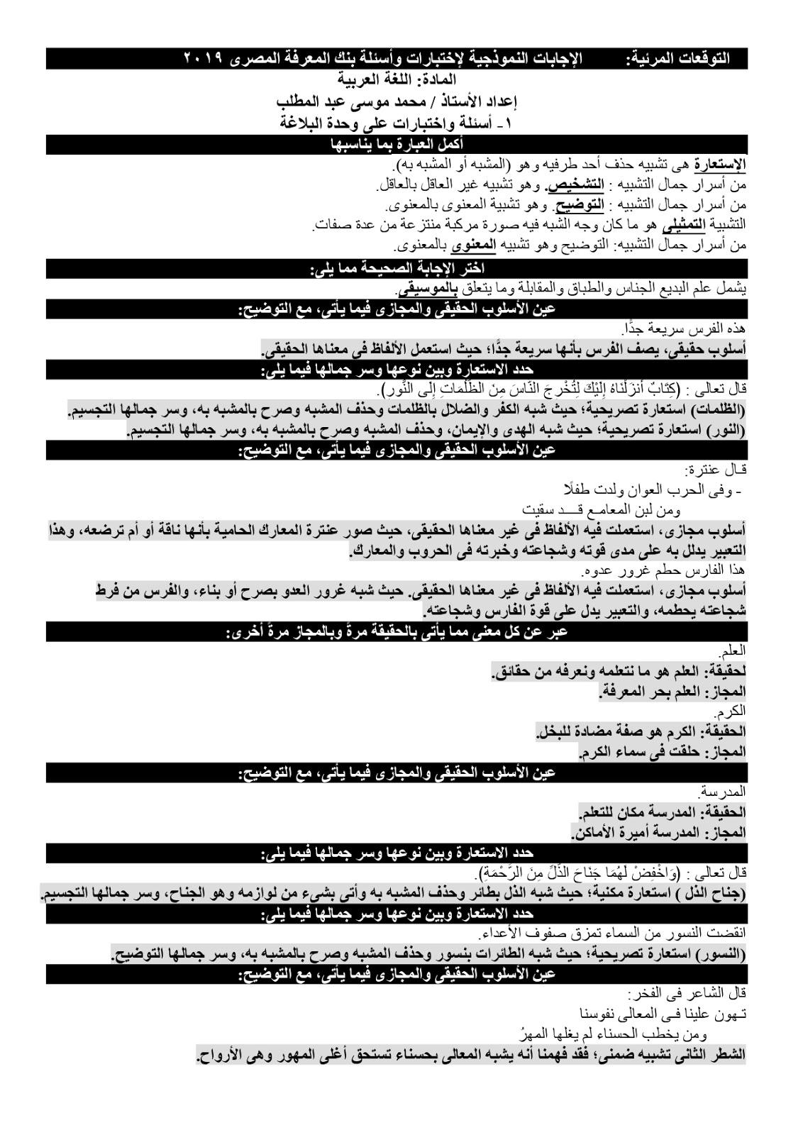 تسريب امتحان اللغة العربية للصف الاول الثانوى 2019