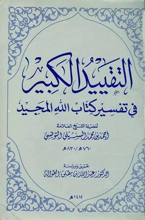 كتاب حدائق ذات بهجة للشيخ محمد يونس