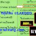 มาแล้ว...เลขเด็ดงวดนี้ 2ตัวตรงๆ หวยทำมือ @ใบเขียว งวดวันที่ 17/01/61