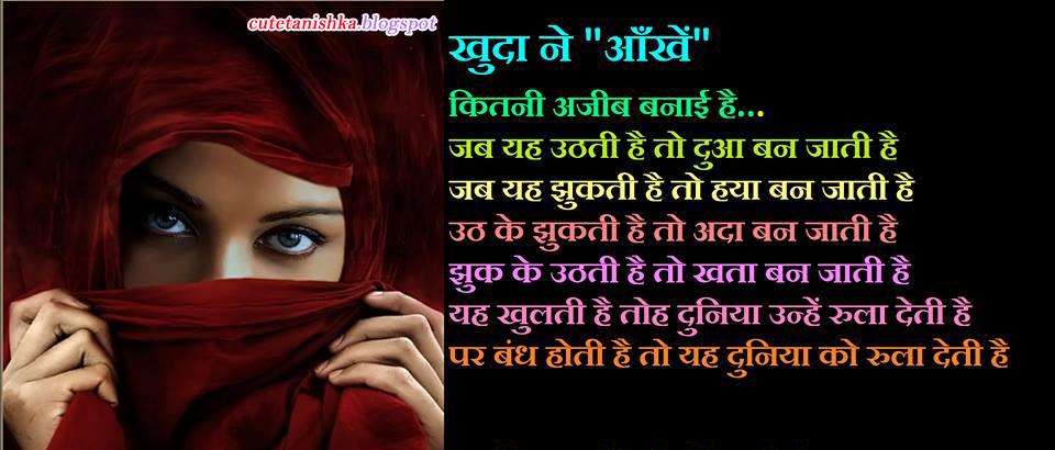 Eyes Quotes Shayari In Hindi Beautiful Fresh Shayari In Hindi