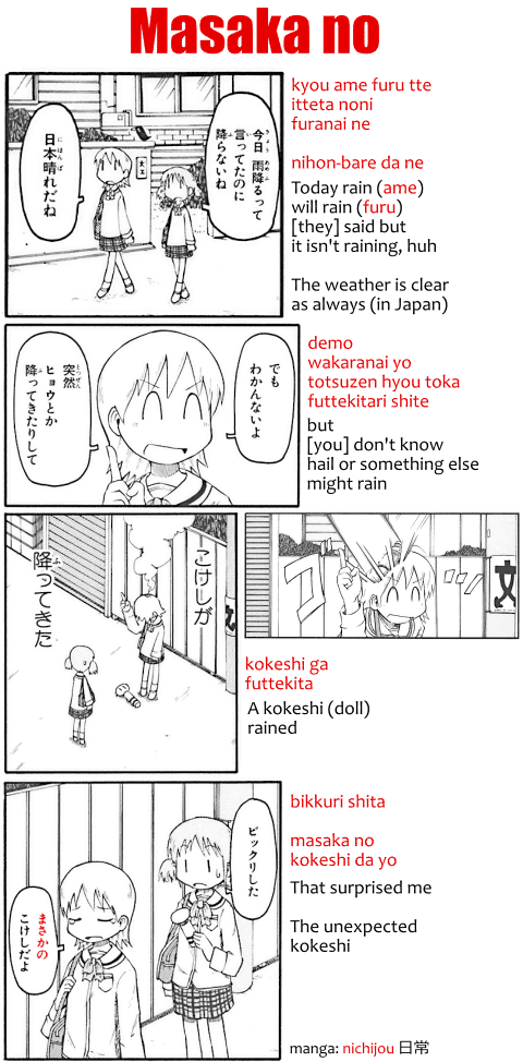 masaka no kokeshi まさかのこけし, example of masaka no from the manga Nichijou 日常