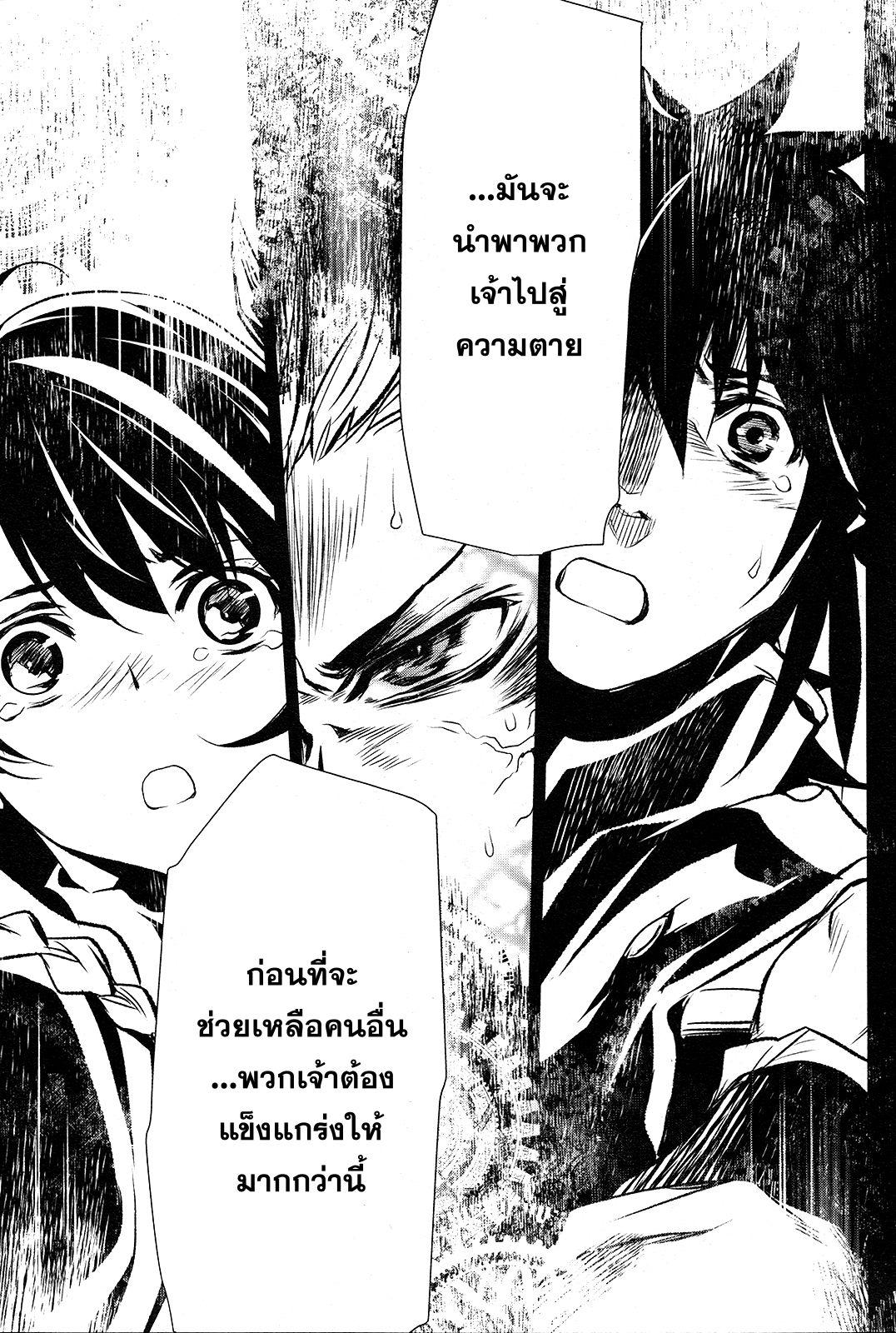 อ่านการ์ตูน Shinju no Nectar ตอนที่ 4 หน้าที่ 21