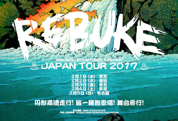 Rebuke release aftermovie for Japan Tour 2017