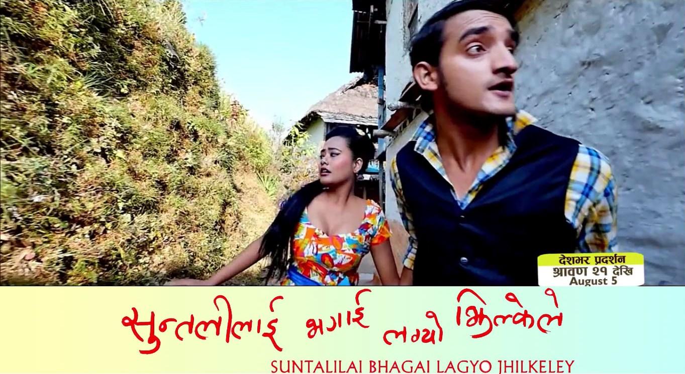 nepali film suntalilai bhagai lagyo jhilkeley