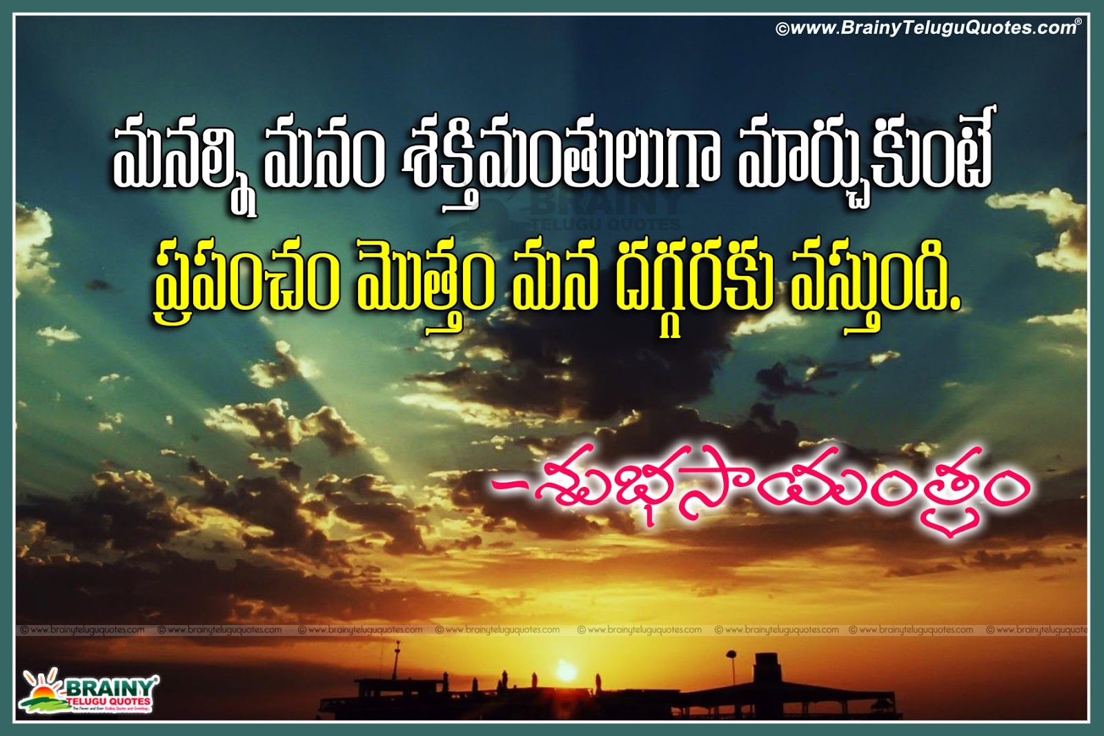 All time best telugu good evening messages pictures quotes wishes here is a atelugu all time best good evening greetings and quotes for alltelugu good evening love messagestelugu good evening life quotes and inspiring m4hsunfo