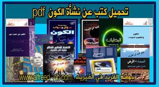 تحميل كتب عن نشأة الكون pdf، كتب تتحدث عن نشأة وأصل الكون، كتب عن الفضاء والكون الفلك بورابط تحميل مباشرة ، نشاة الكون والفضاء pdf، نشأة الكون والمجموعة الشمسية، نشأة الكون وتطوره، قصة الكون، نشأة الكون في القرآن pdf