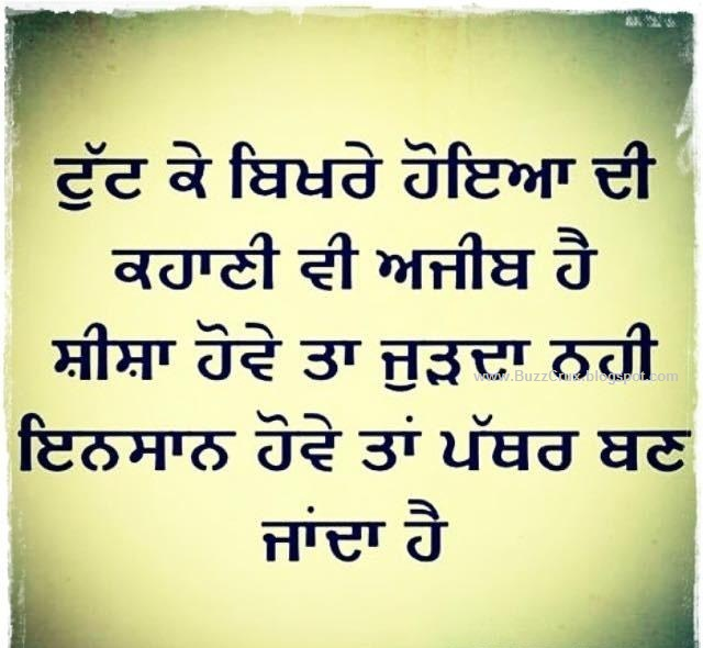Sad Profile Pics For Whatsapp In Punjabi Whatsapp Status Images Dp Images Sms Shayari Quotes