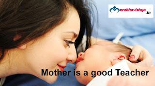 माता के समान कोई भी गुरु नही हो सकता | Mother Is Very Good Teacher