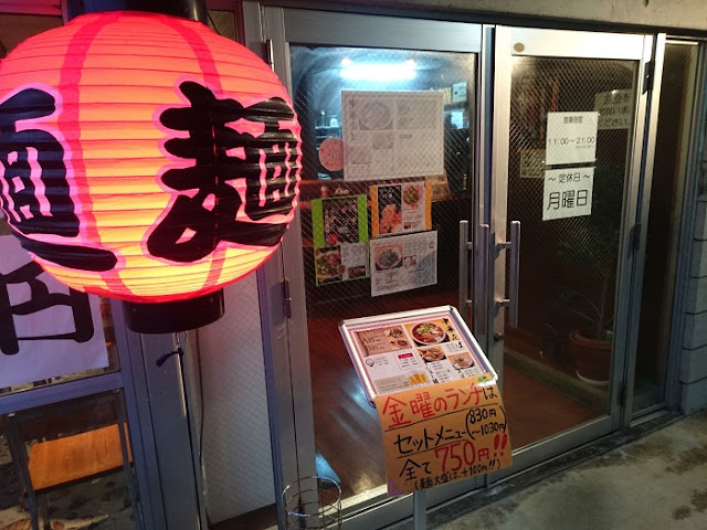 麺屋7.5Hz+琉球大学前店の写真