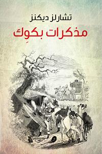 رواية مذكرات بكوِك pdf - تشارلز ديكنز