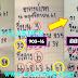 มาแล้ว...เลขเด็ดงวดนี้ 2-3ตัวตรงๆหวยทำมือ อาจารย์แขกให้โชค งวดวันที่1/12/61