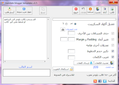 طريقة تعريب قوالب بلوجر وافضل مواقع قوالب بلوجر اجنبية Arabization of templates blogger