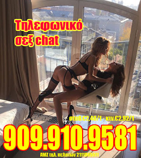 τηλεφωνικό σεξ τσατ με Ελληνίδες