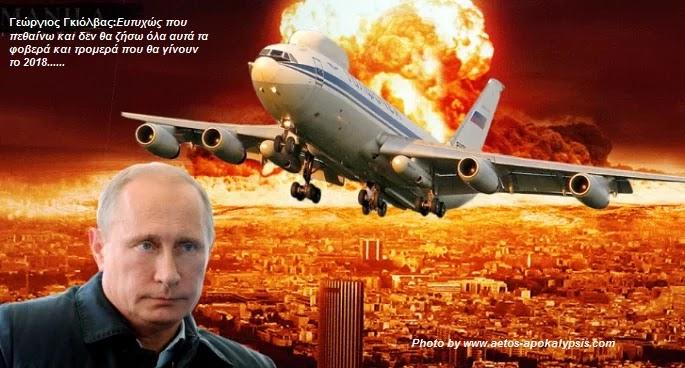 Σενάριο πυρηνικού πολέμου με τη Ρωσία το 2017