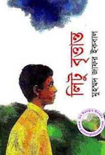 Litu Brittanto By Muhammad Zafar Iqbal
