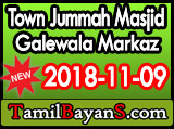 How To Refrain From Sins? By Ash-Sheikh Rumais (Usvi) Jummah 2018-11-09 at Town Jummah Masjid Galewala Markaz
