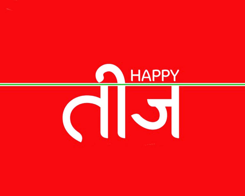 Happy teej wallpaper