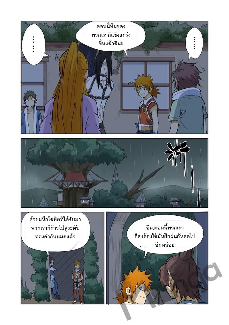 Tales of Demons and Gods ตอนที่ 157.5 หน้า 5