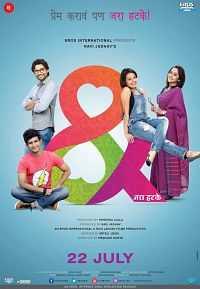 And Jara Hatke 2016 Marathi Movie 300mb Webrip 480p