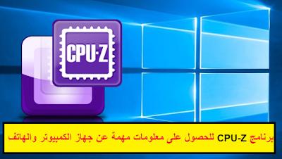 تحميل برنامج CPU-Z للحصول على معلومات مهمة عن جهاز الكمبيوتر والهاتف