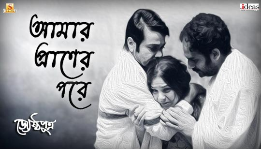 Amar Praner Pore by Jayati Chakraborty from Jyeshthoputro Bengali Movie