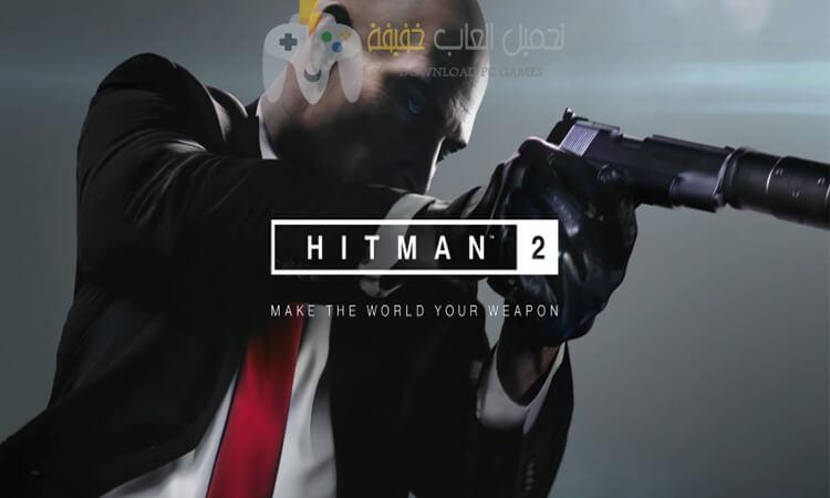 تحميل لعبة Hitman 2 Gold Edition مضغوطة للكمبيوتر برابط مباشر