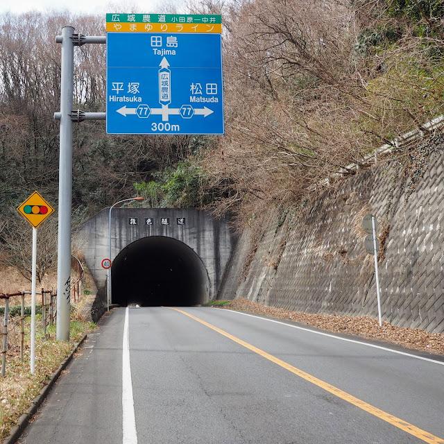 やまゆりライン 雑色隧道