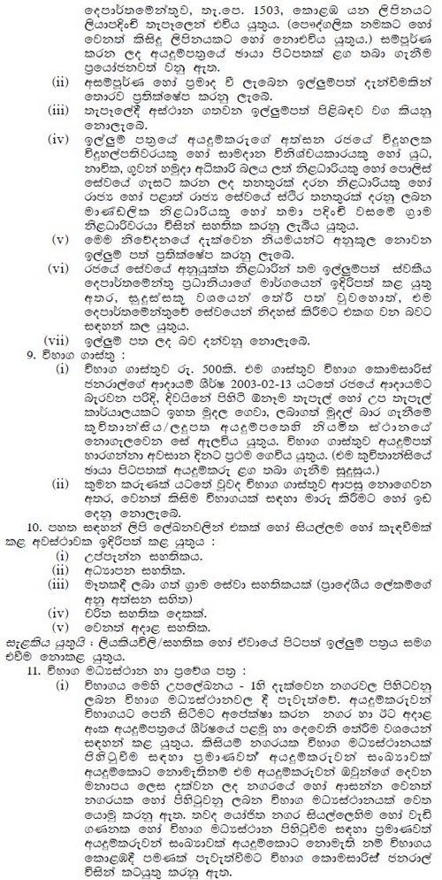 Open Competitive Examination for Recruitment to the Post