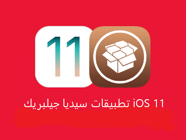 أكثر من 75 من تطبيقات سيديا المتوافقة مع iOS 11 – iOS 11.1.2