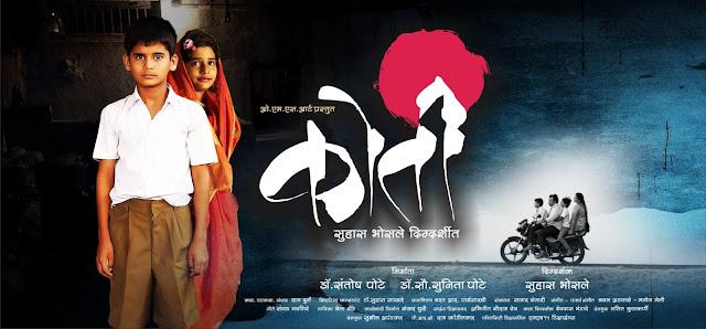 कोती मराठी चित्रपट - KOTI Full Marathi Movie 2016 Teaser