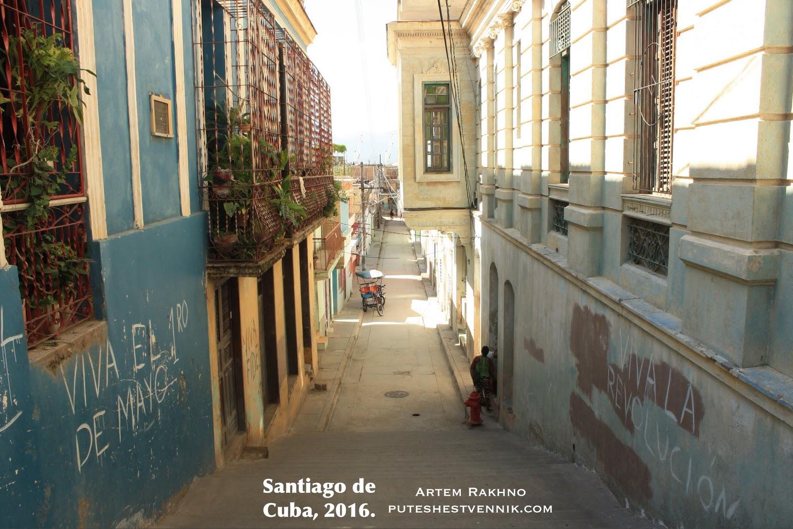 Узкая улица в Сантьяго-де-Чили