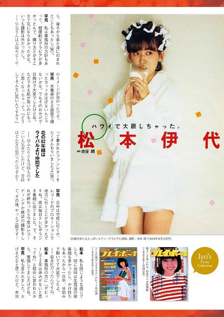 Orthodox Idol Weekly Playboy No 45 2016