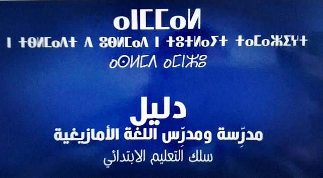 """كتاب """" دليل مدرِّسة ومدرِّس اللغة الأمازيغية سلك التعليم الإبتدائي """" تطوير للممارسات التعليمية للغة الأمازيغية وإرتقاء بجودة التعلمات"""