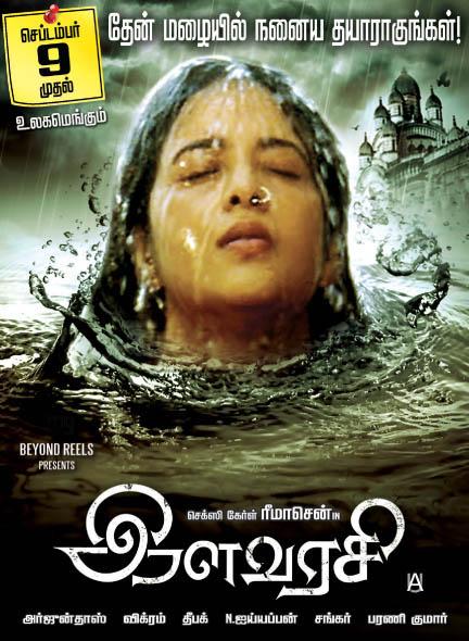 Apologise, but, ilavarasi tamil movie suggest
