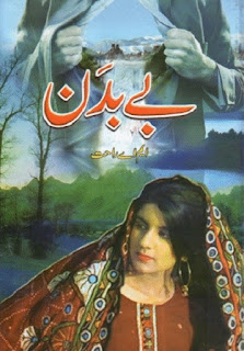 Bay Badan By MA Rahat Pdf