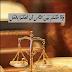 أول محامية سعودية كفيفة البصر تحصل على تصريح مزاولة مهنة المحاماة